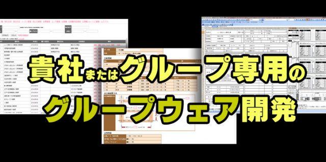 WEBベース専用システムの導入